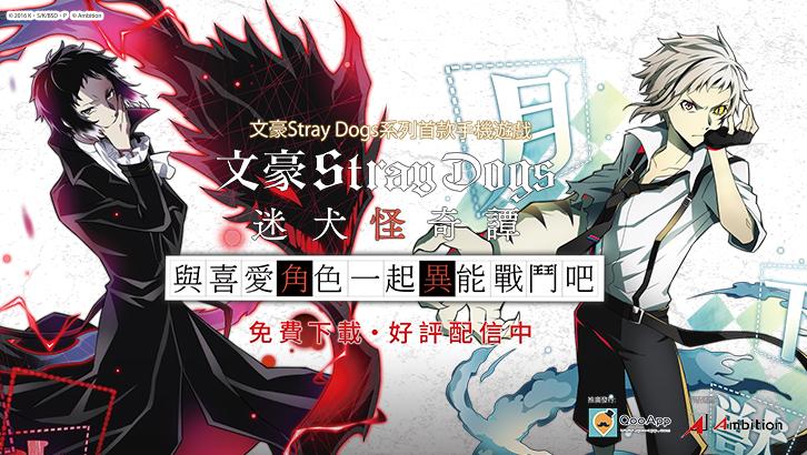 繁體中文版《文豪Stray Dogs 迷犬怪奇譚》今日開始配信! 與喜愛的角色一起異能戰鬥吧