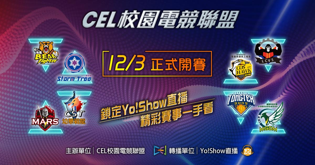 《CEL校園電競聯盟》電競大賽來勢洶洶 鎖定「Yo!Show直播」見證新勢力!