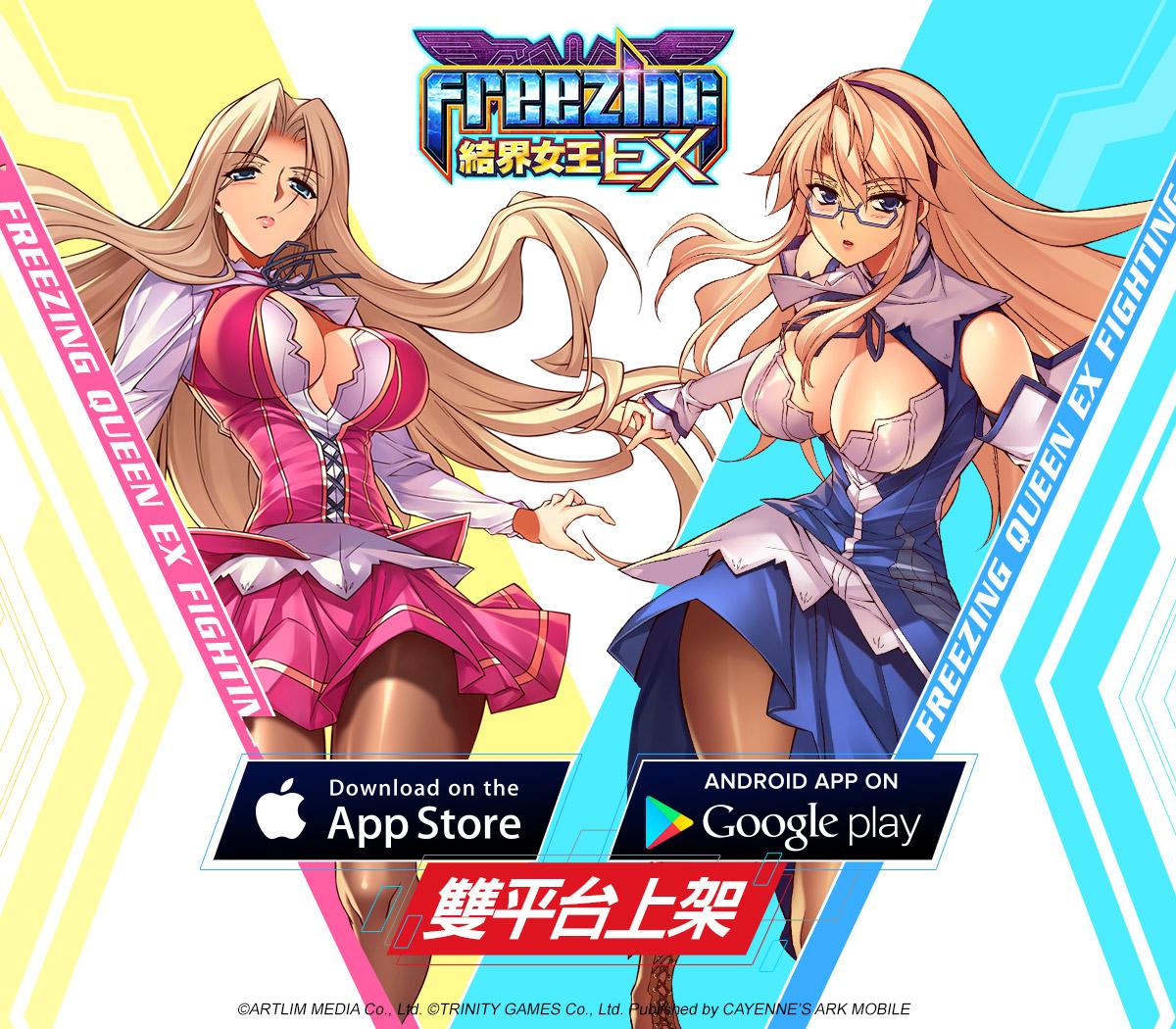 《結界女王EX》ios版推出 雙平台完整上市  最強偶像白雪姬 閃亮登場