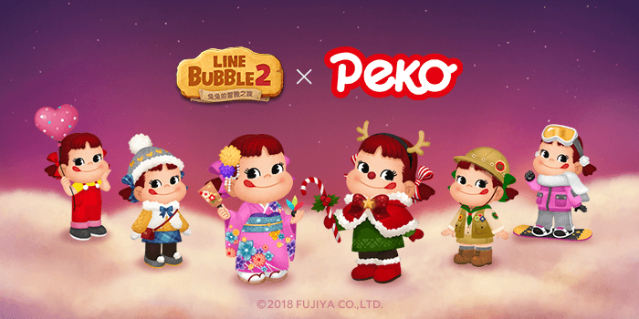 《LINE Bubble2》與不二家的人氣角色「Peko」合作活動可愛登場 合作限定免費LINE貼圖同步推出