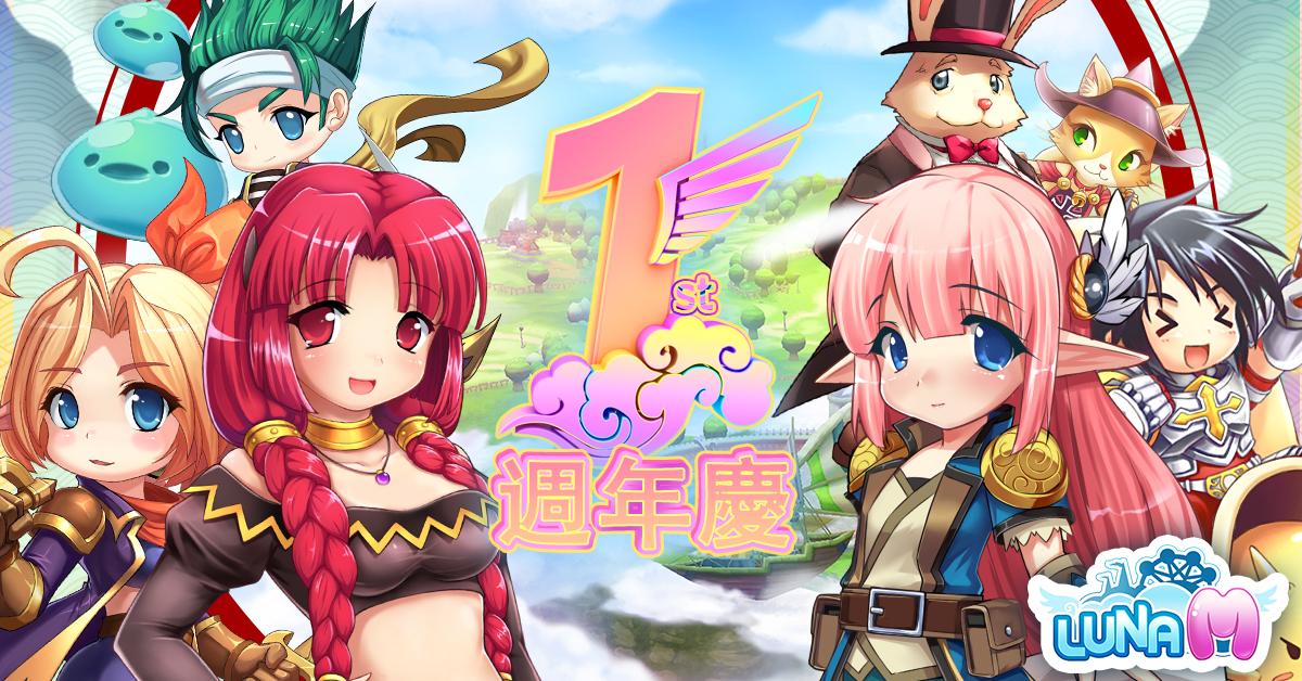 《Luna M(首部曲)》慶週年!釋出「樂鬥牧場」系統,就決定是你了!