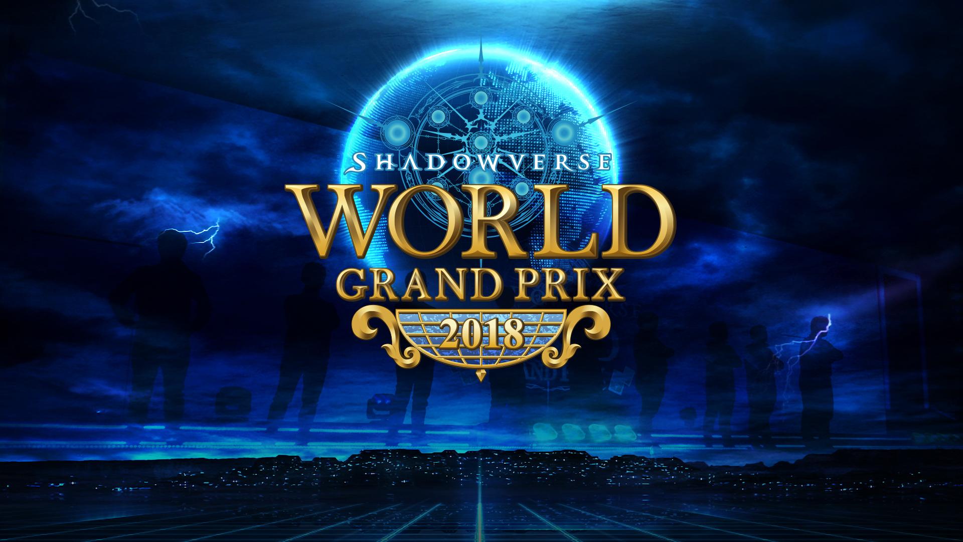 Shadowverse World Grand Prix 2018開賽在即 一同為台灣選手加油