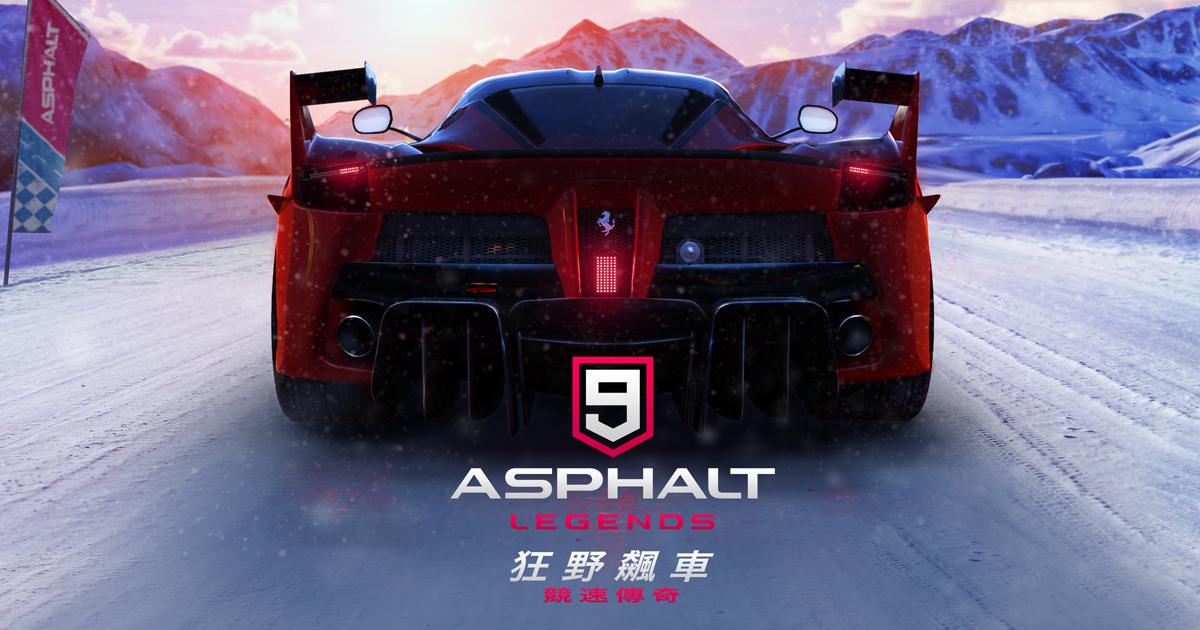 《狂野飆車9:競速傳奇》第二次更新旋風上架