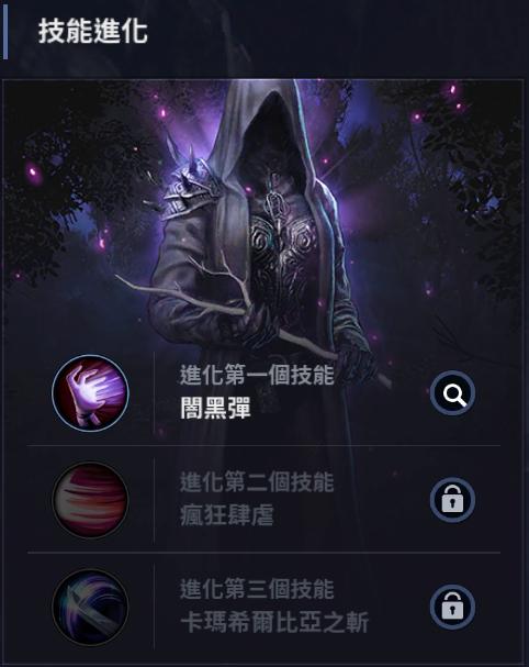 《黑色沙漠 MOBILE》 黑暗騎士技能進化,最高等級加碼再提升!