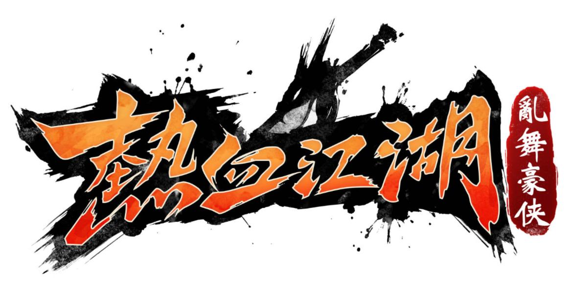 《熱血江湖 M》正式更名《熱血江湖:亂舞豪俠》,即將登陸台港澳