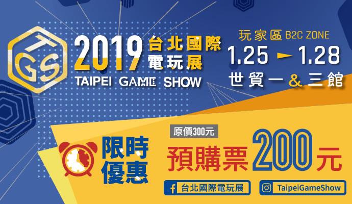 五萬名玩家響應支持GAME STAR遊戲之星 2019台北國際電玩展預購票即日起全台熱烈開賣