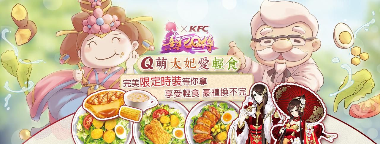 《熹妃Q傳》肯德基上校與英倫太妃的邂逅 吃輕食沙拉套餐拿豪禮!