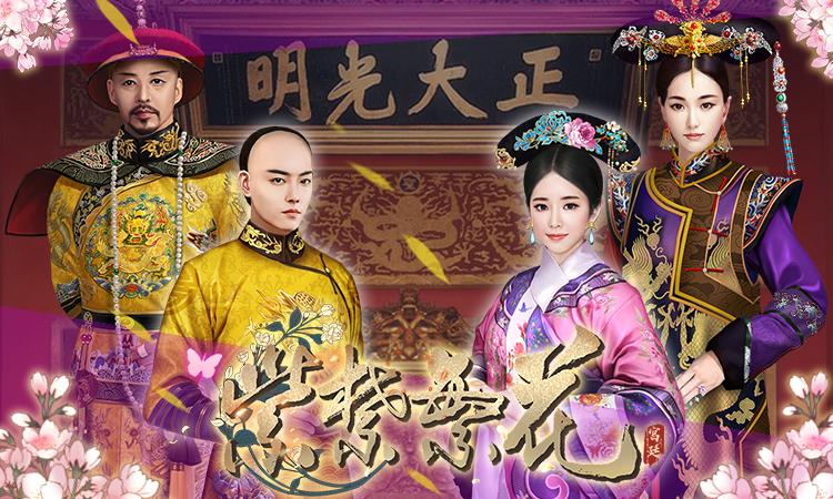 清代宮廷手遊《紫禁繁花》雙平台正式上線