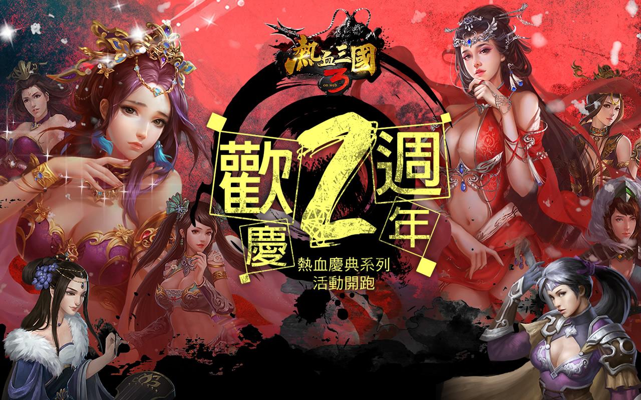 《熱血三國3》歡慶2週年!熱血慶典系列活動開跑!