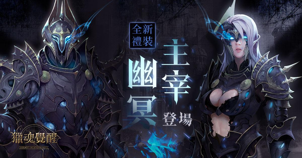 《獵魂覺醒》落銀城升階開啟 「幽冥主宰」占卜獎池限時登場