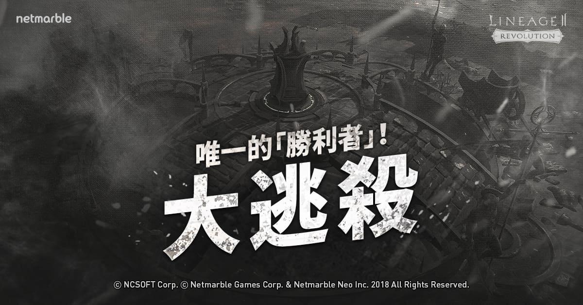 《天堂2:革命》期間限定「大逃殺」登場