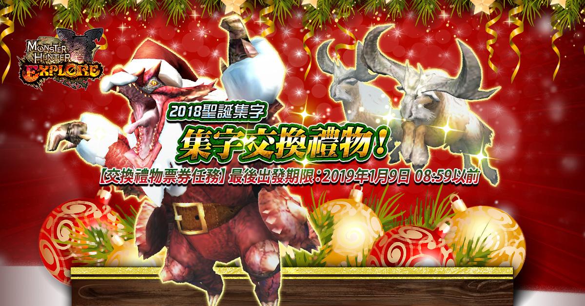 《魔物獵人EXPLORE》聖誕活動驚喜連連,屬於獵人們的交換禮物活動熱鬧登場!