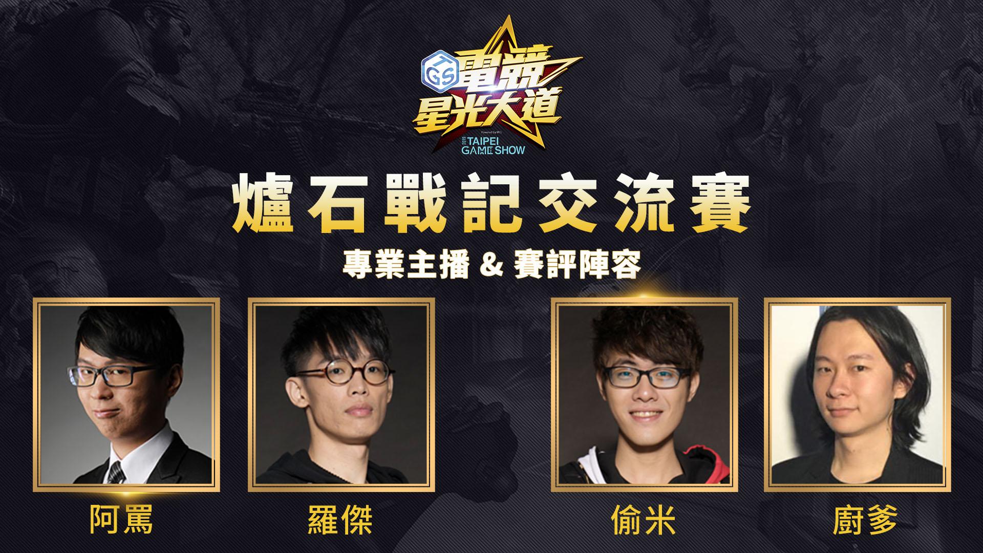 《TGS電競星光大道》台北電玩展明日登場 展區攻略大公開 再抽專業電競週邊