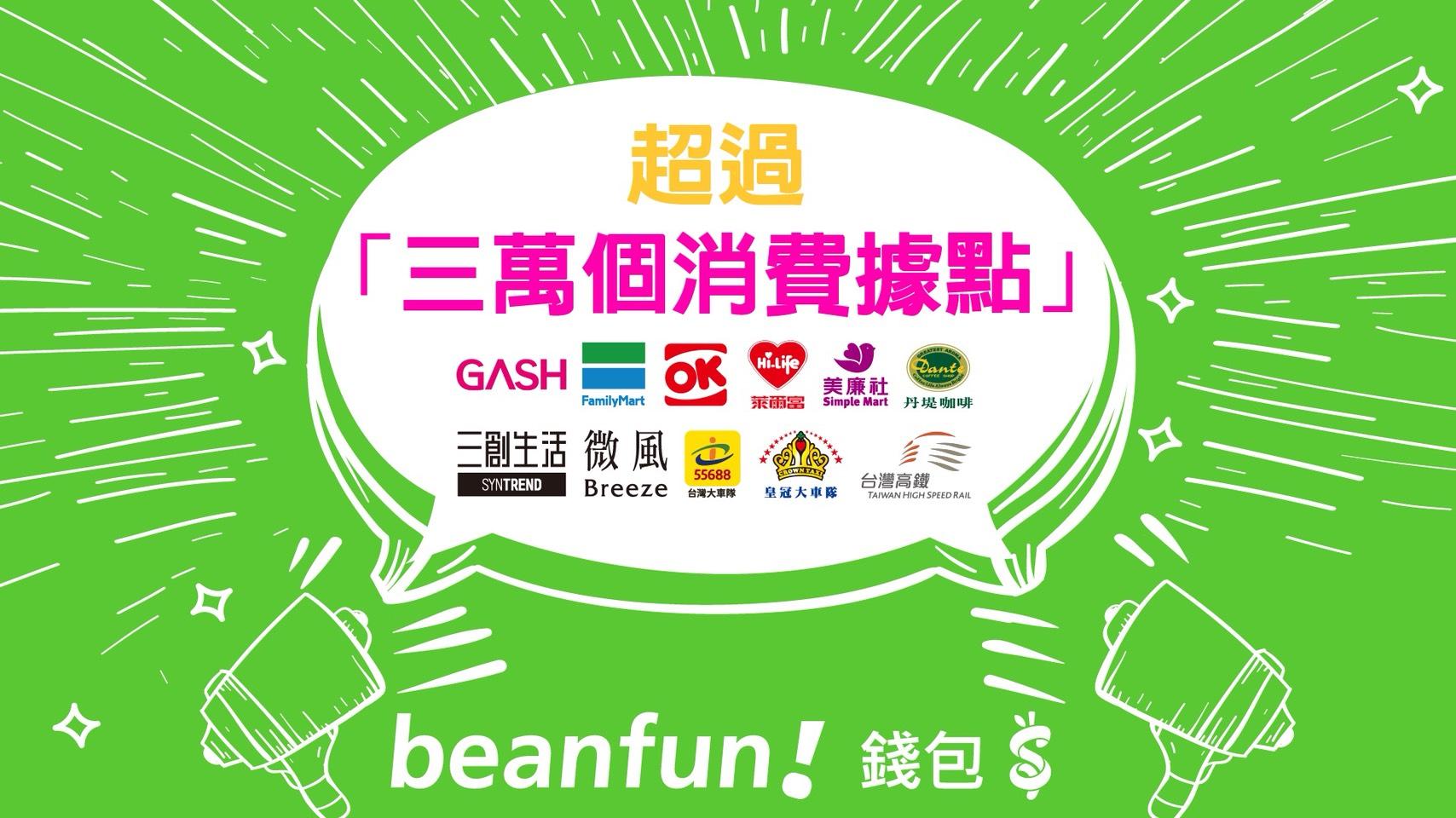 「台幣一億等你來搬!」 beanfun!全台三萬消費據點大公開