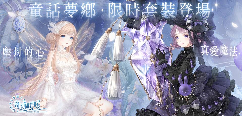 《奇迹暖暖》「童話夢鄉」活動限時開啟  預告全新活動「妖魂祭典」將登場