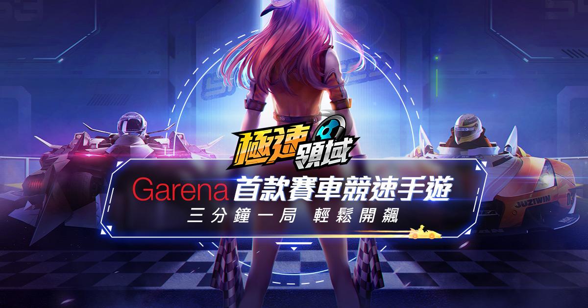 【更新雙平台連結】Garena宣布獨家代理首款競速類賽車手遊 《Garena 極速領域》即刻開始預登!