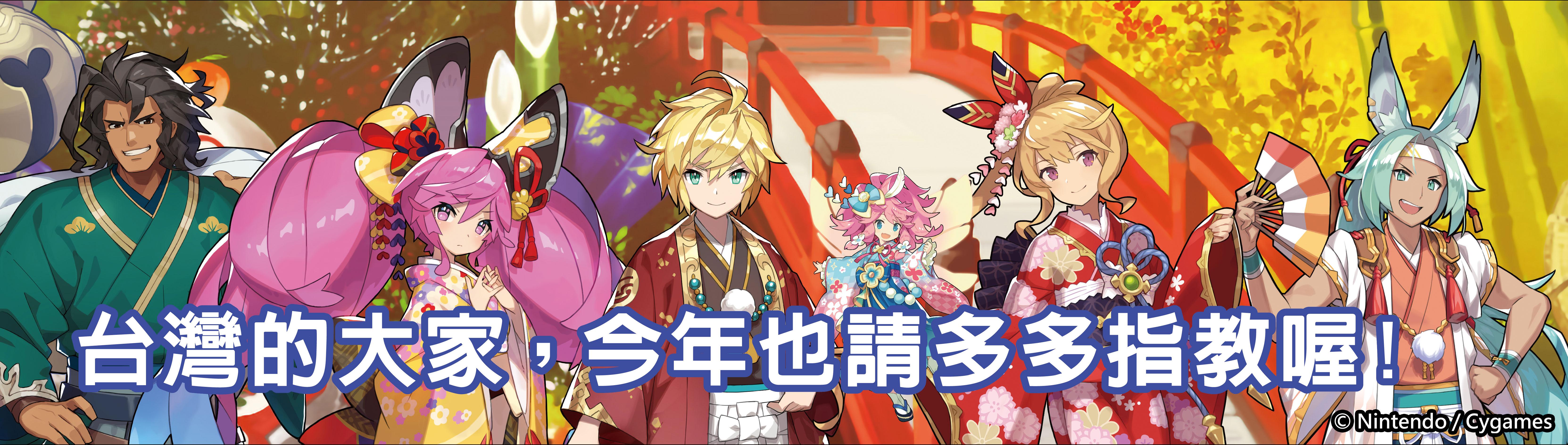 《Dragalia Lost ~失落的龍絆~》台北電玩展活動內容詳情釋出,知名聲優內山昂輝與朝井彩加將來台出席特別活動
