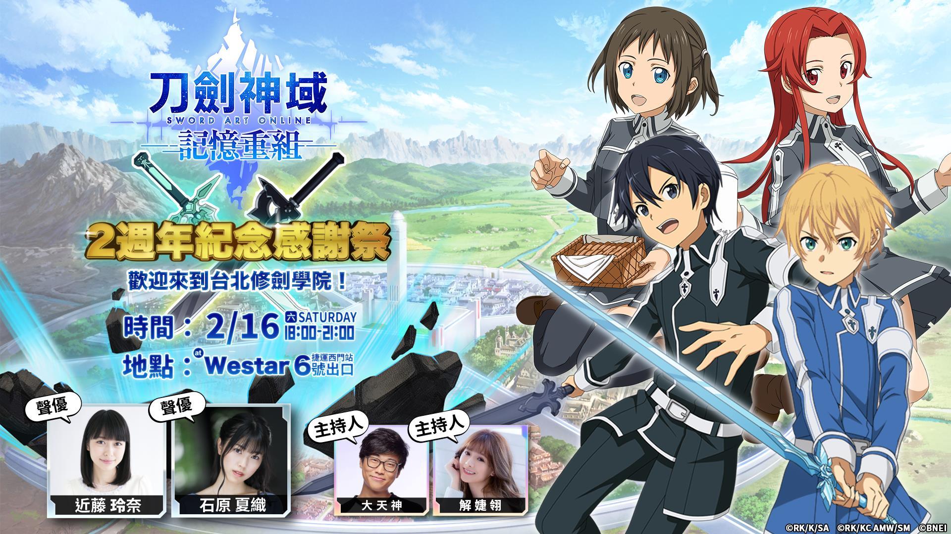 《刀劍神域-記憶重組-》2週年紀念感謝祭 將在台灣舉辦!