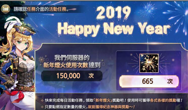 《King's Raid - 王之逆襲》歡慶新年首次更新並宣布好消息 參加2019台北國際電玩展!