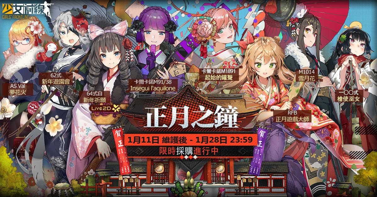《少女前線》全新節慶主題「正月之鐘」歡騰敲響!三度參展 台北國際電玩展
