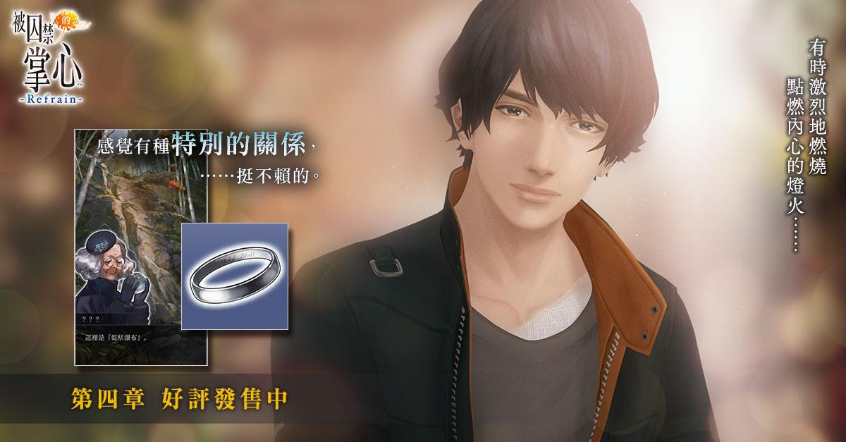 《被囚禁的掌心 Refrain》中文版第四章與新功能同步開放,特殊紀念性會面與看守員的戀愛測驗聲動登場