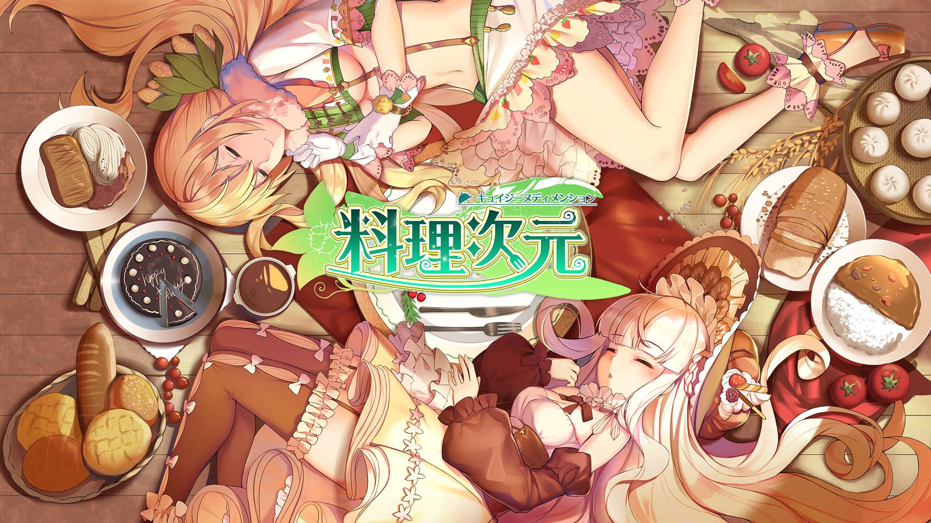 奇幻美食RPG冒險手遊《料理次元》台港澳代理權確定 揭幕宏大劇情世界觀 與異國美食萌娘一同啟動異次元冒險