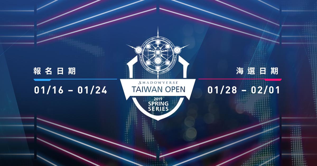 《闇影詩章》2019台灣官方賽事登場! 「2019 Shadowverse Taiwan Open」春季賽正式開放報名
