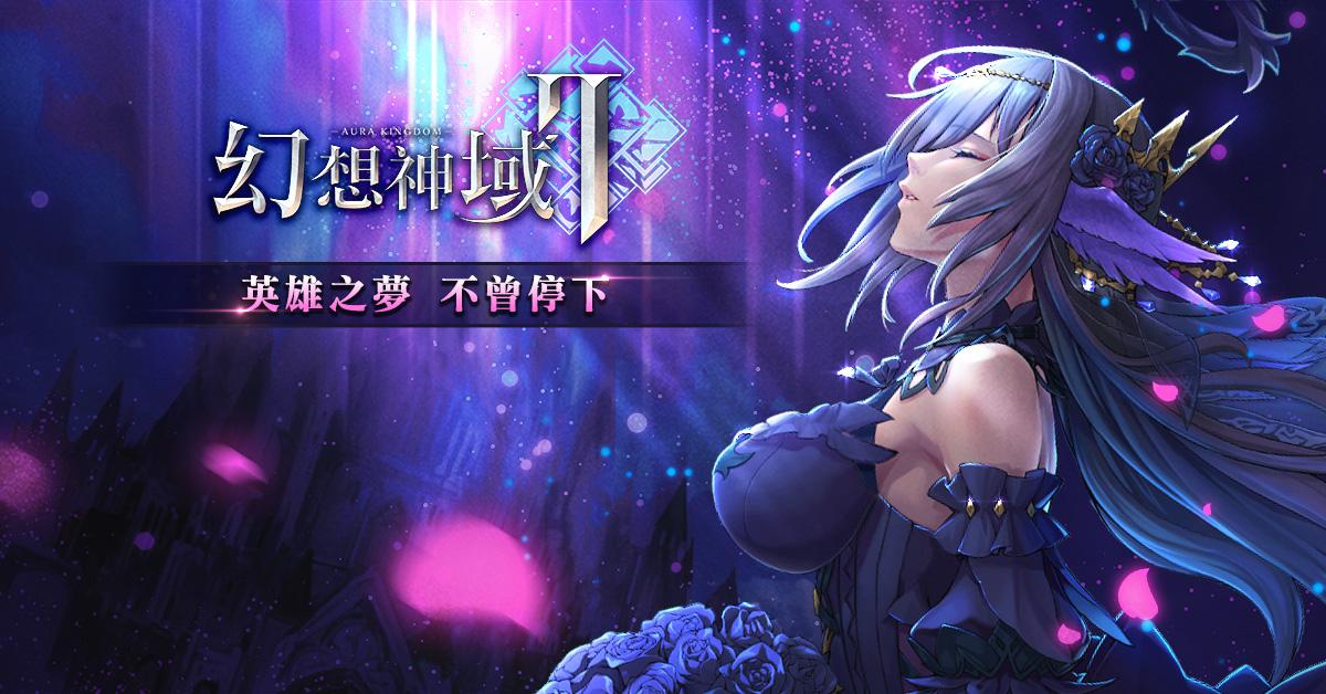 傳奇網路手機遊戲《幻想神域2》台北電玩展首度曝光 主打次世代華麗美型風格