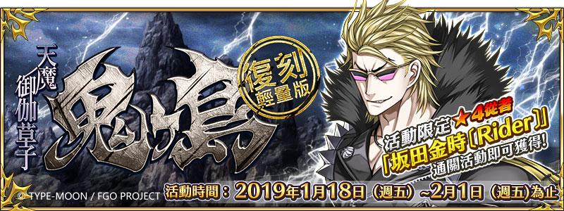 《Fate/Grand Order》限時活動「復刻:天魔御伽草子鬼島」開放! 1/18與GOLDEN的同伴們一起驅鬼除妖!