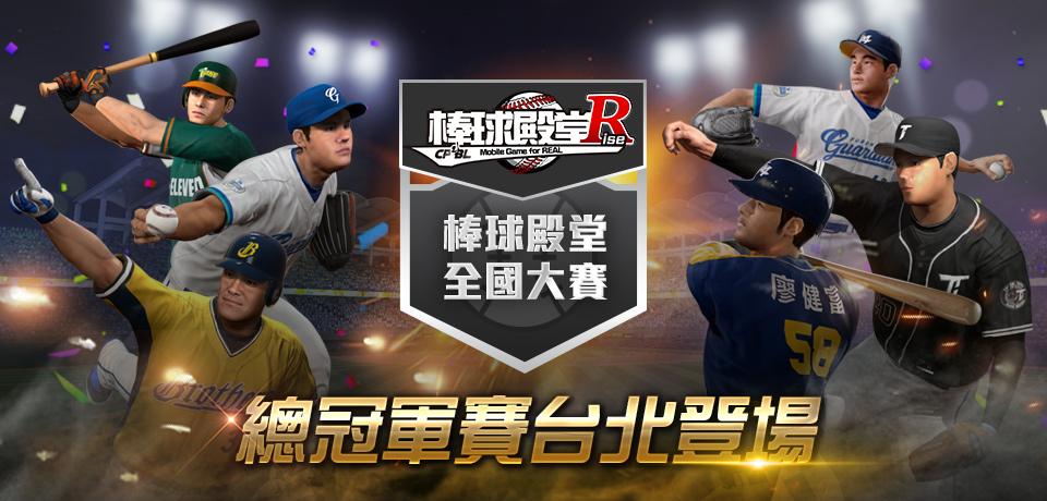 棒球殿堂全國大賽決賽將開打 各地好手爭奪大獎 線上將同步轉播賽事