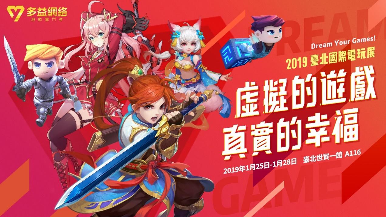 多益網絡首秀2019臺北國際電玩展 年度力作驚豔亮相