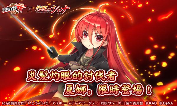 《天華百劍-斬-》繁中版X灼眼的夏娜 聯動確認!夏娜 限定角色登場