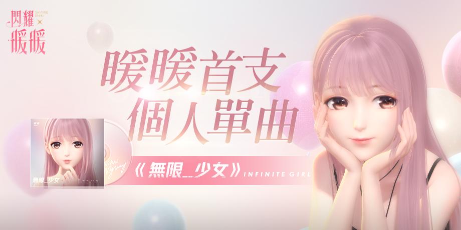 《閃耀暖暖》暖暖Nikki首支個人單曲-無限少女MV搶先曝光