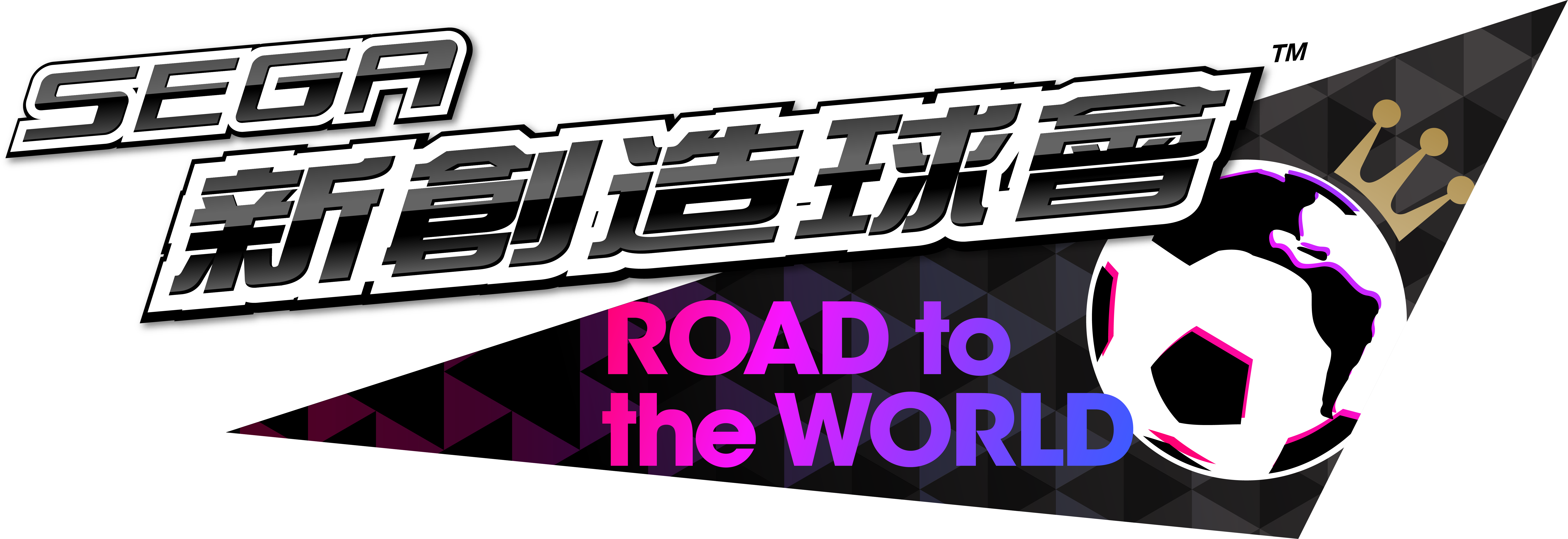 "『SEGA新創造球會 ROAD to the WORLD』 新活動""LEGEND MATCH・限定日MATCH""開跑! 同時舉辦可在""LEGEND MATCH""活躍的全新★5球員登場的PICK UP發掘"