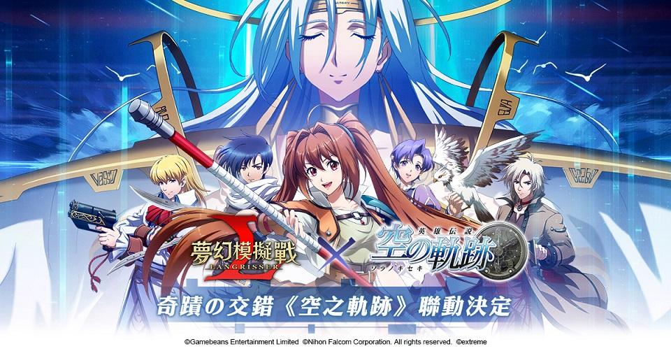 《夢幻模擬戰》X《英雄傳說 空之軌跡》兩強攜手,聯動登場!