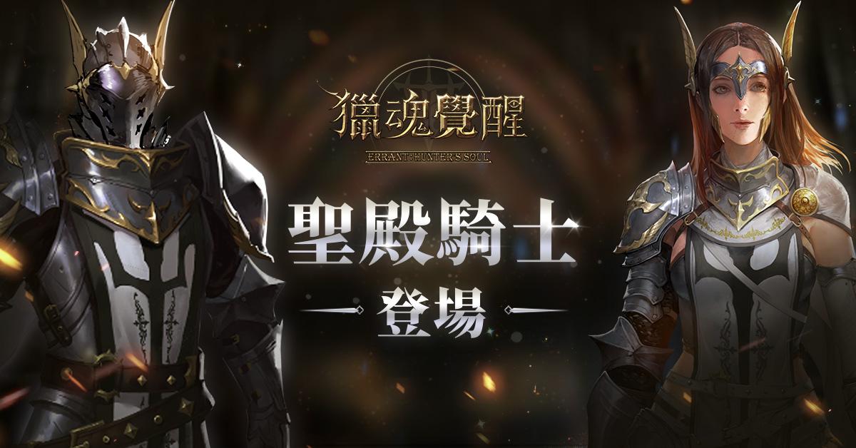 《獵魂覺醒》情人節活動登場 「聖殿騎士」占卜獎池限時開啟