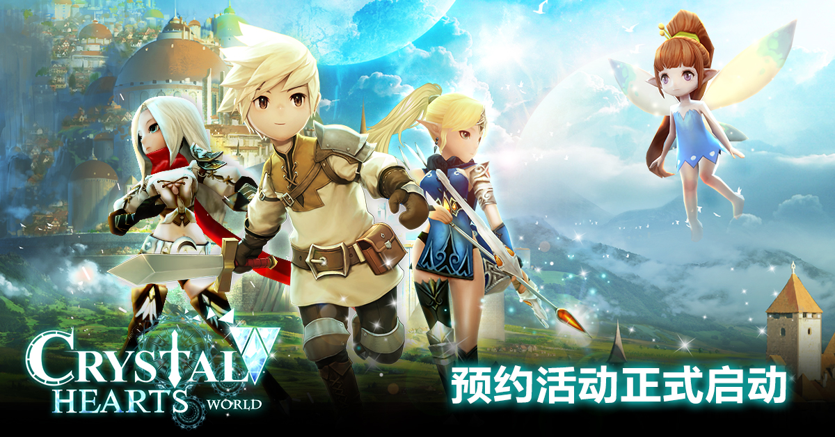《水晶之心Crystal Hearts World》冒險RPG手遊事前預約 即刻啟動