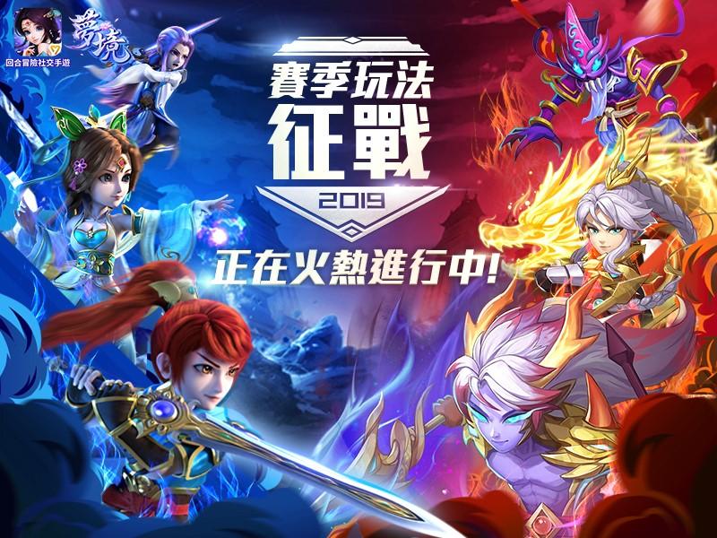 《夢境》賽季玩法「征戰」&元宵活動火熱進行中!