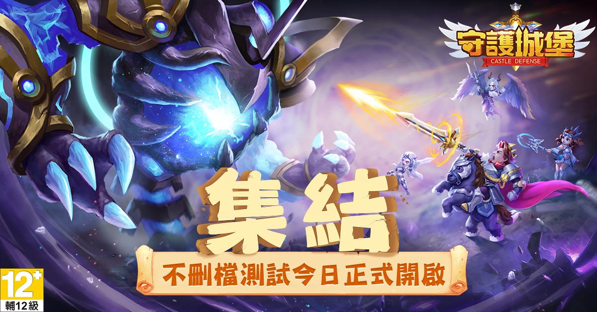 《守護城堡》今日開啟不刪檔測試 登錄遊戲領取S級英雄