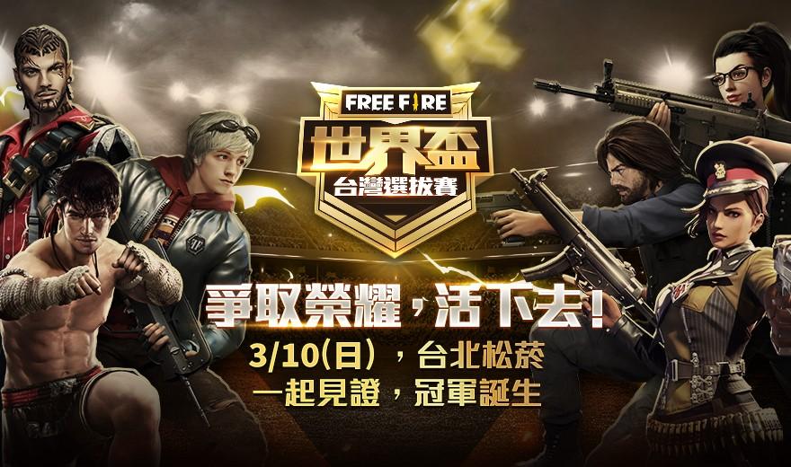 《Free Fire - 我要活下去》首場國際賽事 3/10「FREE FIRE WORLD CUP」台灣選拔賽 總決賽
