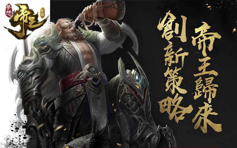 《夢想帝王》手遊最新公測時間確定為 3 月 22 日