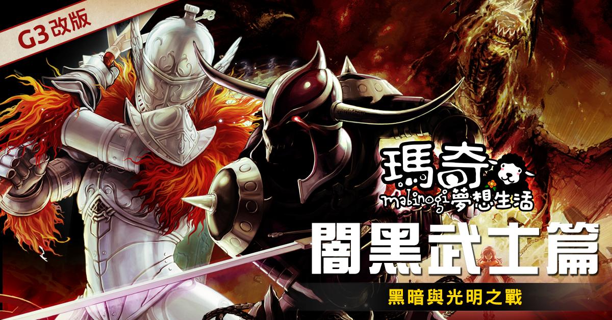 《瑪奇-夢想生活》全新G3改版,闇黑武士篇來臨!