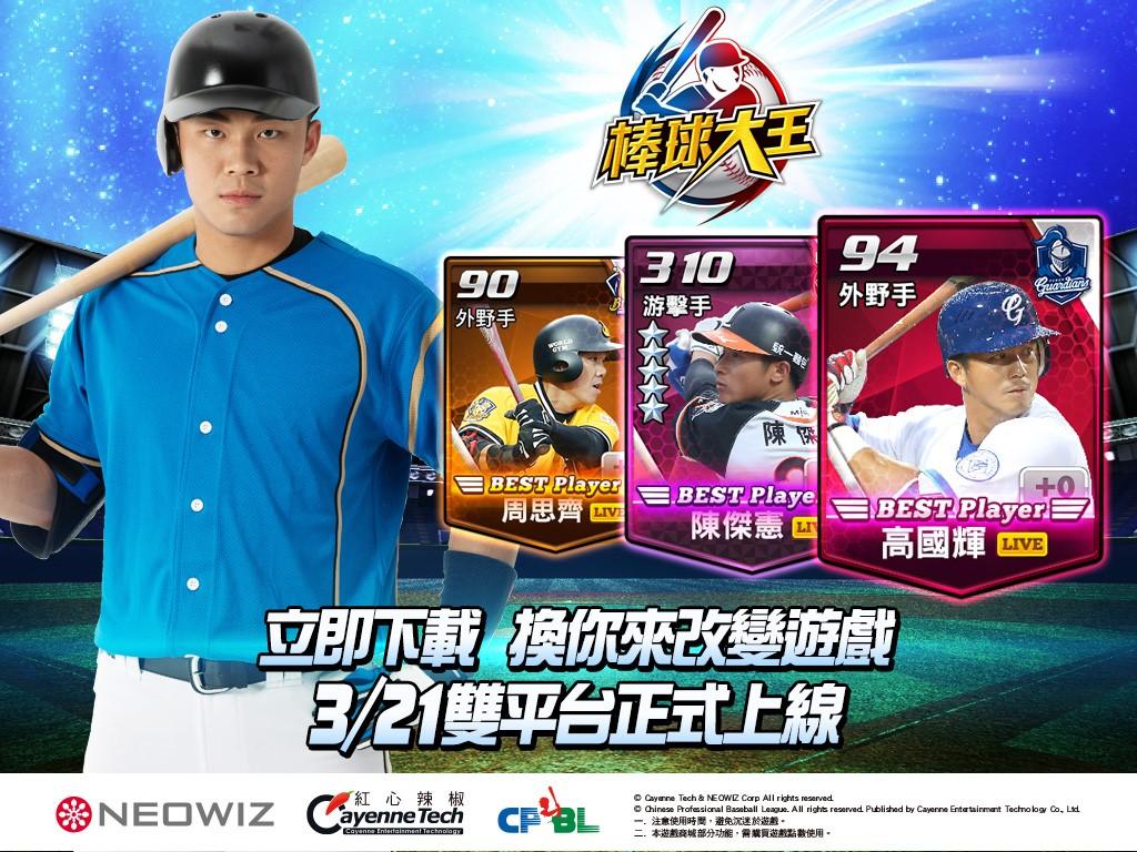 《棒球大王》雙平台正式上線  登入就送王柏融SS球員卡 換你來改變遊戲 從這個世代我們要一直贏下去