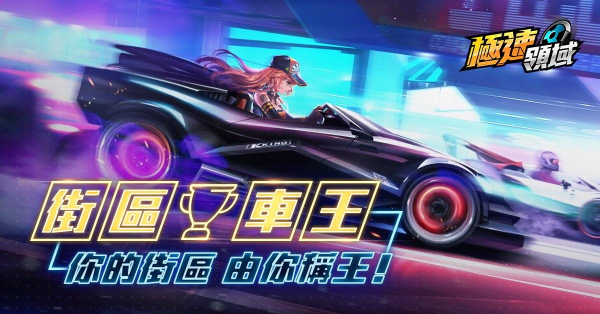 《Garena極速領域》街區車王 萬眾同飆 遍及全台與香港40個地點 你的街區 由你稱王!