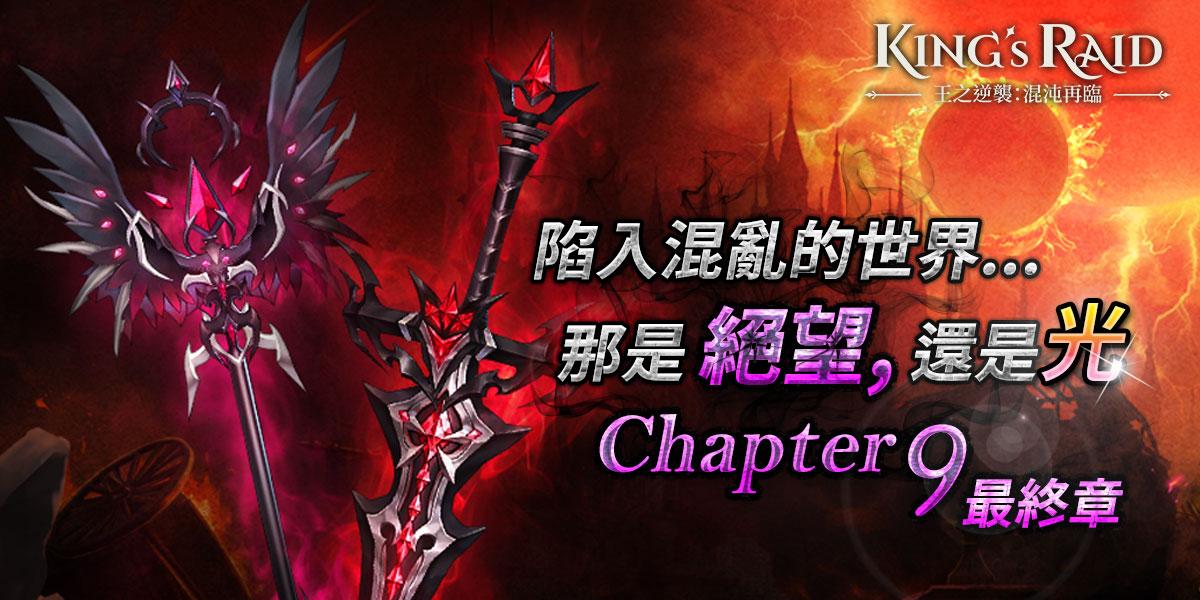 《King's Raid-王之逆襲》「混沌再臨」最終結局公開