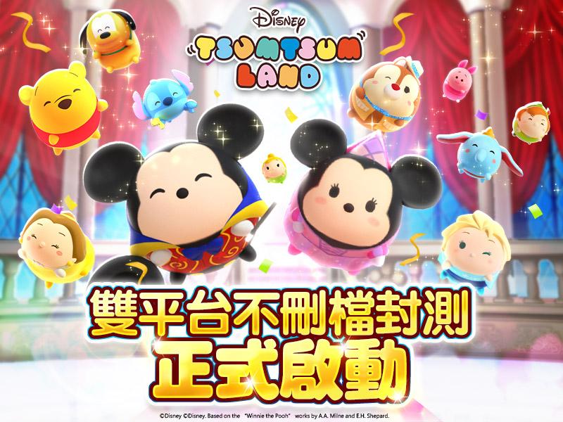 迪士尼療癒系手遊《Disney Tsum Tsum Land》雙平台不刪檔封測登場! 歡慶事前登錄數破百萬人!封測限定角色「小飛象」邀你一起高飛