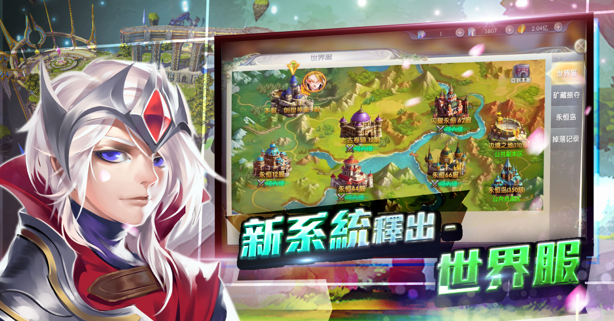 魔幻MMO《DISS那條惡龍》新版本「世界服」上線 跨服競技,就是要給你滿滿的大平台battle去!