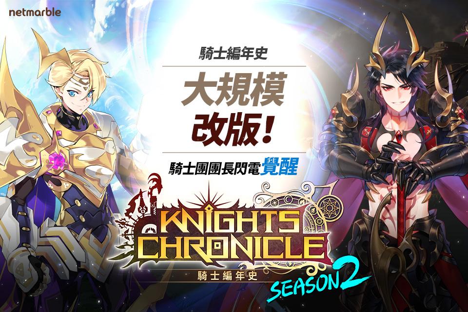 動漫RPG手遊 《騎士編年史》進入全新第二季!