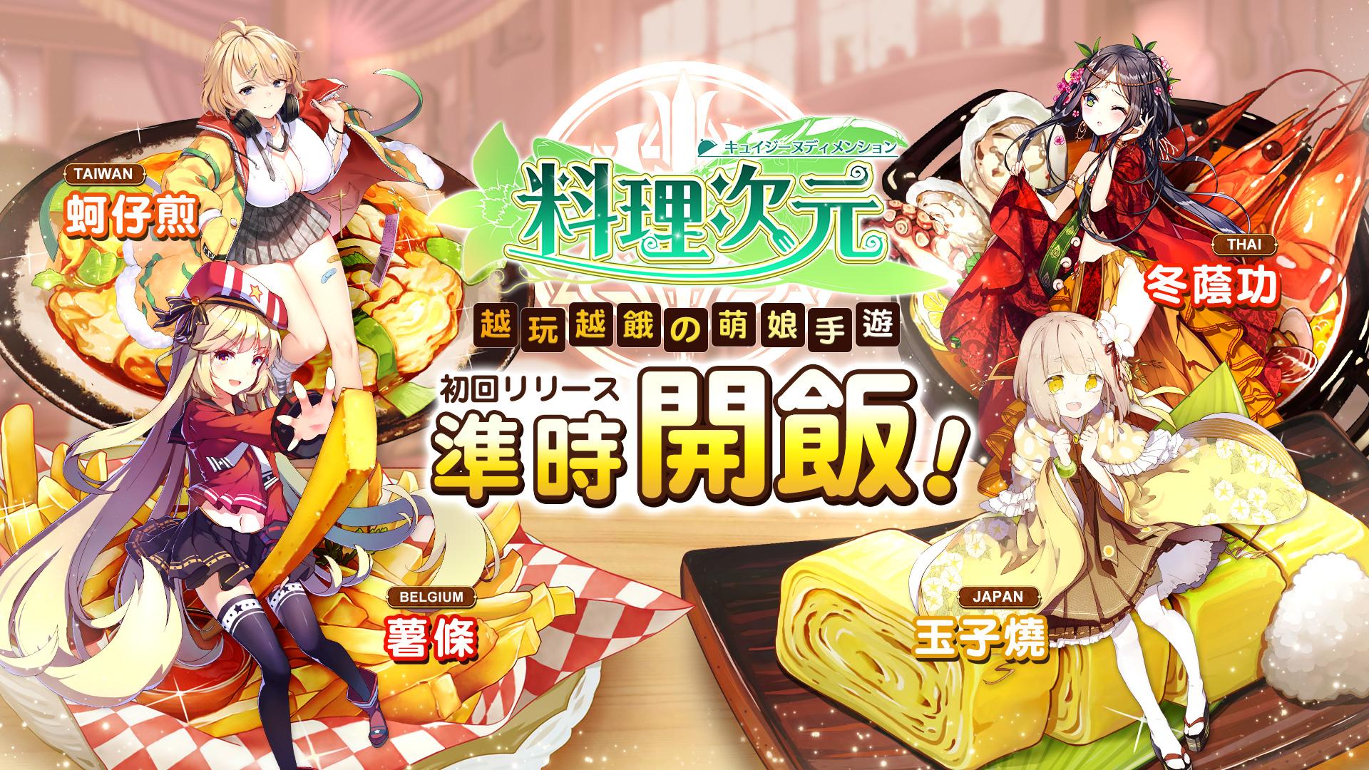《料理次元》x「開飯川食堂」 攜手合作準時開飯 翻騰味蕾的靈魂契合感受 帶你勇闖料理的酸甜苦辣