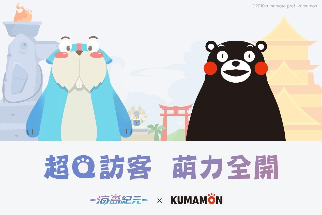 聯動熊本熊!冒險遊戲《海島紀元》將於5月30日清新首發